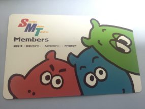 松竹「SMT Members」 | 会員カード収集記録