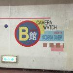 ヨドバシカメラ新潟店の跡