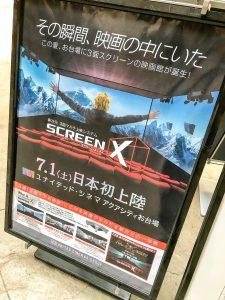 Screen X ポスター