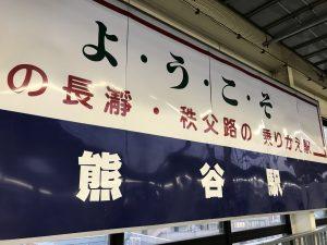 熊谷駅 駅名標(のようなもの)