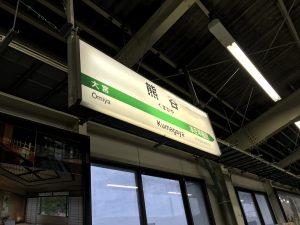 熊谷駅 駅名標