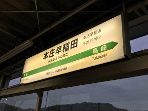 本庄早稲田駅 駅名標