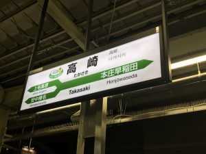 高崎駅 駅名標
