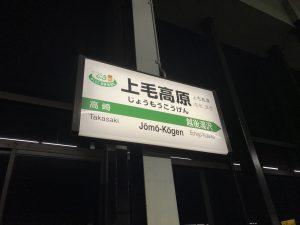 上毛高原駅 駅名標
