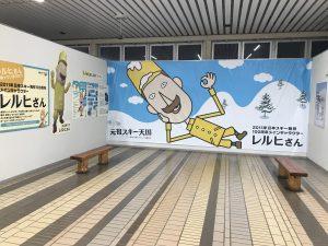 越後湯沢駅 レルヒさん