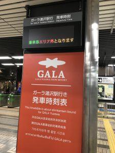 ガーラ湯沢行き