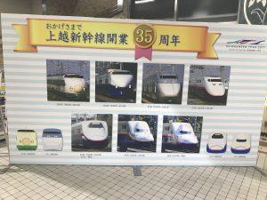 燕三条駅 上越新幹線歴代車両