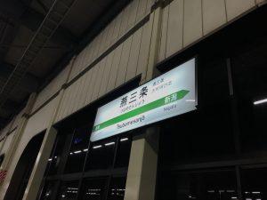 燕三条駅 駅名標