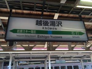 越後湯沢駅 駅名標(在来線)