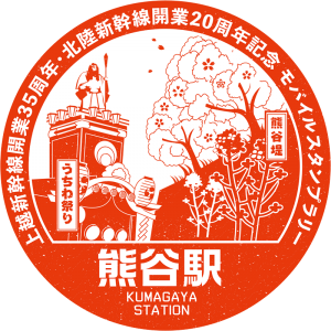熊谷駅モバイルスタンプ