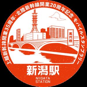 新潟駅モバイルスタンプ
