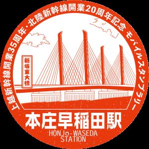 本庄早稲田駅モバイルスタンプ