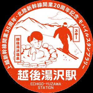 越後湯沢駅モバイルスタンプ
