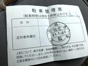 新潟県庁駐車券